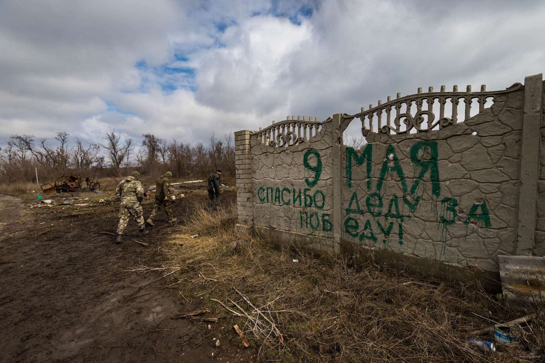 """""""May 9th, thank your grandfather for the victory!"""" - an inscription made by pro-Russian militants in Shirokine, before Ukrainian marines drove them out from the village in 2016. Currently, the whole of Shirokine is under control of the Ukrainian Army. Enemy positions are several hundred meters away from the village. Shirokine, March 2018."""