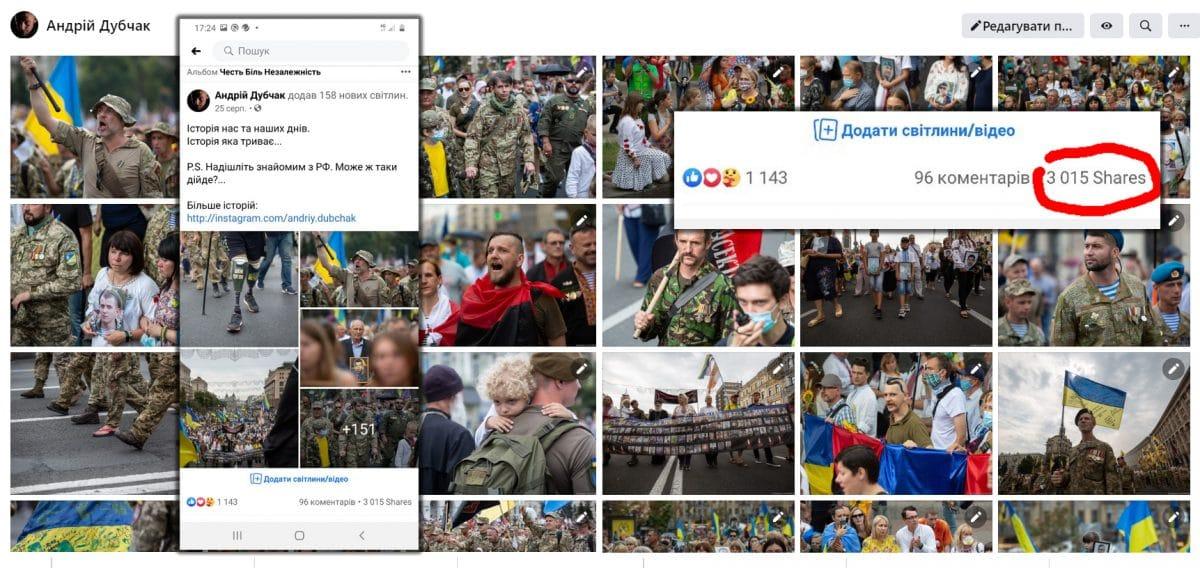 Честь Біль Незалежність. Фото з Маршу захисників України. Фотограф - Андрій Дубчак